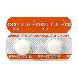 エフピーod錠2 5の添付文書 医薬情報qlifepro