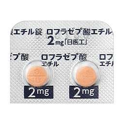 ロフラゼプ 酸 エチル